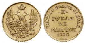 3 рубля — 20 злотых 1838 года - Золото
