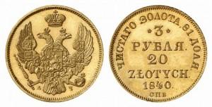 3 рубля - 20 злотых 1840 года