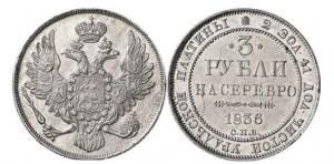 3 рубля 1836 года -