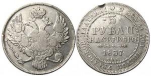 3 рубля 1837 года