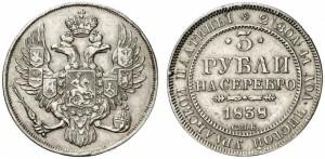 3 рубля 1838 года -