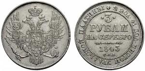 3 рубля 1843 года -
