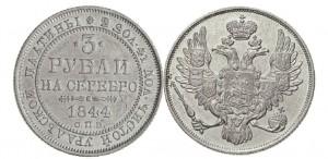 3 рубля 1844 года