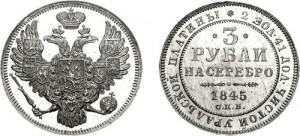 3 рубля 1845 года