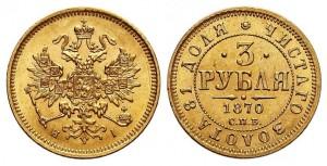 3 рубля 1870 года -