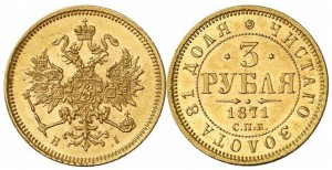 3 рубля 1872 года -