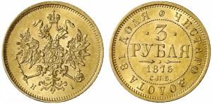 3 рубля 1875 года -