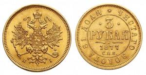 3 рубля 1877 года -