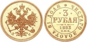 3 рубля 1883 года -