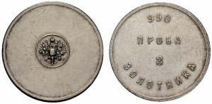 3 золотника 1881 года