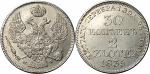30 копеек - 2 злотых 1835 года