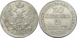 30 копеек - 2 злотых 1836 года