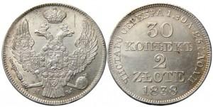 30 копеек — 2 злотых 1838 года - Хвост орла прямой. Серебро