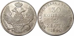 30 копеек - 2 злотых 1840 года
