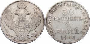 30 копеек - 2 злотых 1841 года