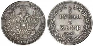 3/4 рубля - 5 злотых 1837 года