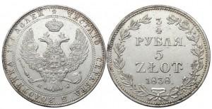 3/4 рубля - 5 злотых 1838 года