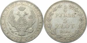 3/4 рубля - 5 злотых 1840 года
