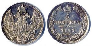 5 копеек 1841 года -