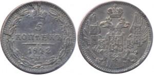 5 копеек 1842 года