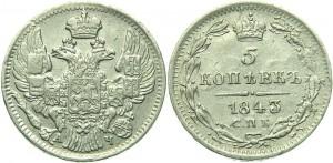 5 копеек 1843 года -