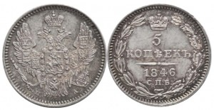 5 копеек 1846 года