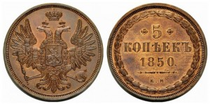 5 копеек 1850 года -