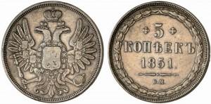 5 копеек 1851 года -