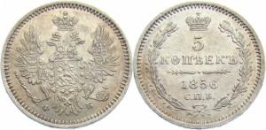 5 копеек 1856 года