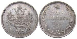 5 копеек 1859 года