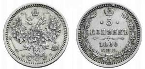 5 копеек 1860 года - Новый тип. Орел больше