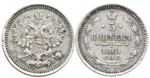 5 копеек 1861 года -