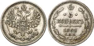 5 копеек 1862 года -