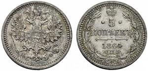 5 копеек 1864 года -