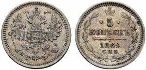 5 копеек 1869 года
