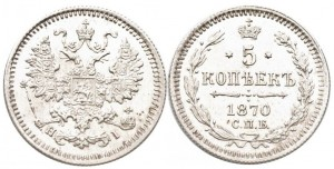 5 копеек 1870 года
