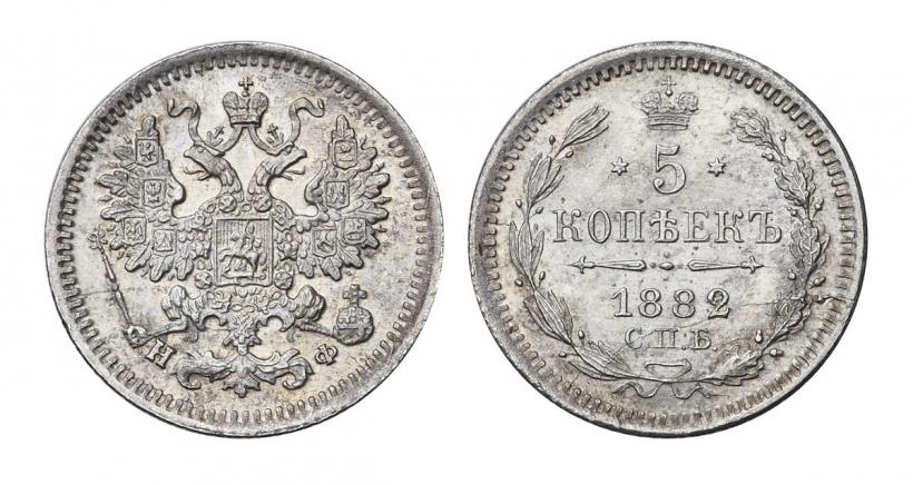 5 копеек 1882 новые монеты 2018 года в россии