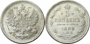 5 копеек 1883 года