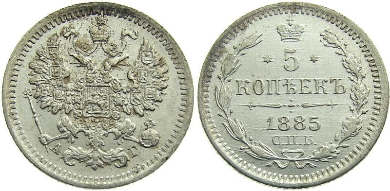 Император: александр 2 и александр 3 наименование: 5 копеек 1881 года