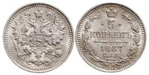 5 копеек 1887 года -