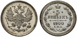 5 копеек 1900 года