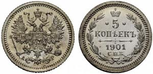 5 копеек 1901 года -
