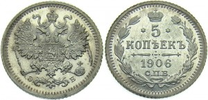 5 копеек 1906 года -