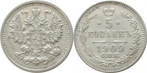 5 копеек 1909 года -