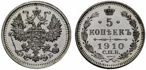 5 копеек 1910 года -