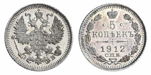 5 копеек 1912 года -