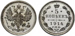 5 копеек 1914 года -