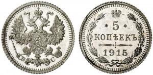 5 копеек 1915 года
