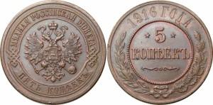 5 копеек 1916 года -