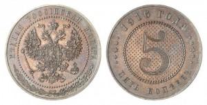 5 копеек 1916 года - Центральная часть покрыта точками. Медь